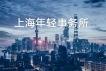 7家上海年轻建筑事务所的2016代表作
