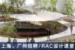 RAC设计课堂:设计导师、产品运营、研发助教【上海、广州】(有效期:2018年5月31号至2018年12月1号)