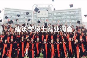 712位建筑学硕士就业去向:毕业生去哪了?