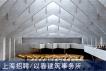以靠建筑事务所:项目建筑师、助理建筑师、资深室内设计师、室内设计师、景观设计师【上海】(有效期:2018年8月13号至2019年2月15号)