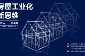 有方讲座 | 谢英俊:房屋工业化新思维,10月21日深圳讲座报名