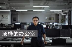 """窥视办公室01 汤桦和他的""""破烂儿"""""""