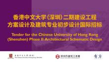 招标 | 香港中文大学(深圳)二期建设工程方案设计及建筑专业初步设计