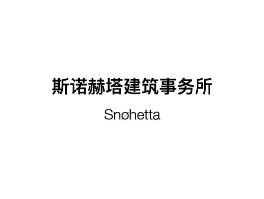 斯诺赫塔建筑事务所