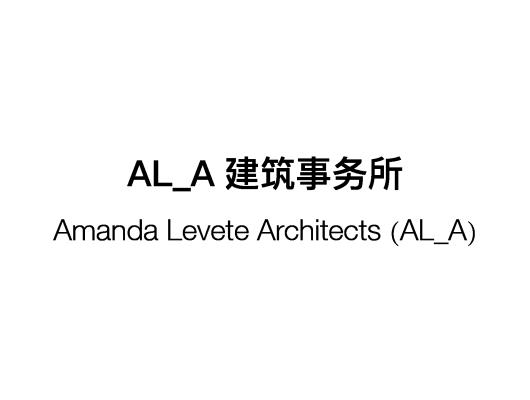 AL_A建筑事务所