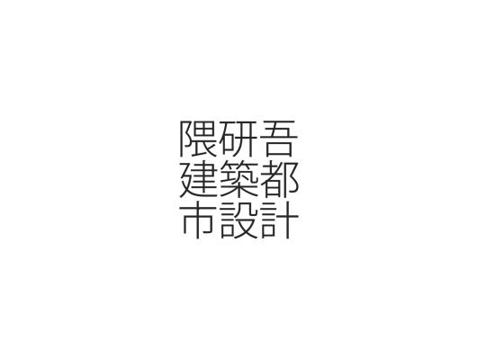 隈研吾建筑都市设计事务所
