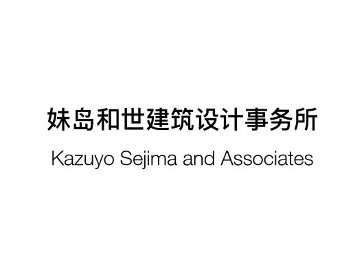 Kazuyo Sejima and Associates