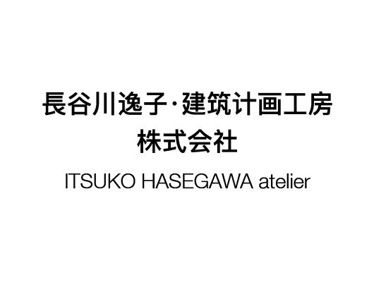長谷川逸子·建筑计画工房株式会社