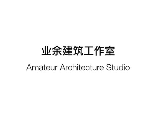 业余建筑工作室