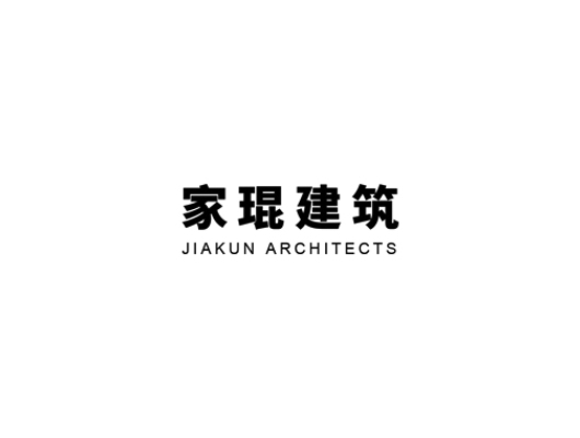 家琨建筑设计事务所