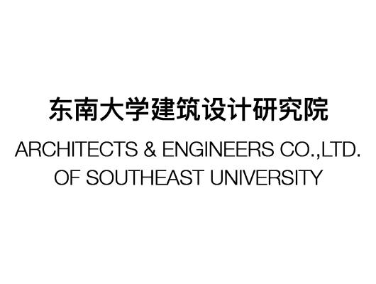 东南大学建筑设计研究院有限公司