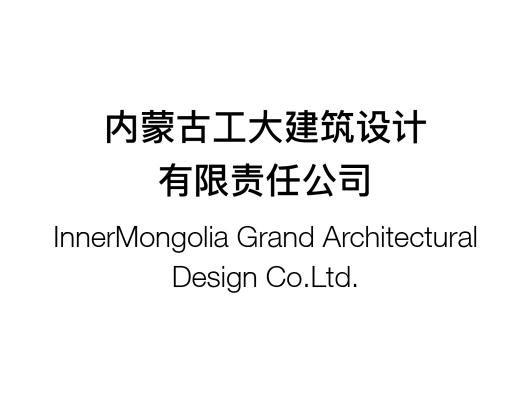 内蒙古工大建筑设计有限责任公司