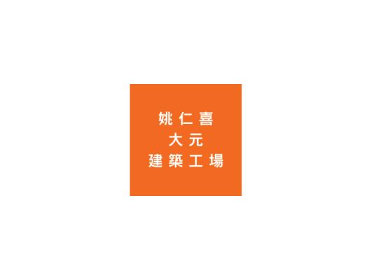 姚仁喜 | 大元建筑工场