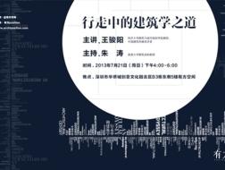 """沙龙回顾:有方沙龙04期""""行走中的建筑学之道"""" – 王骏阳"""