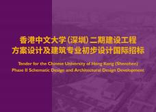 香港中文大学(深圳)二期建设工程方案设计及建筑专业初步设计国际招标