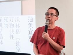讲座 | 董豫赣:林木叁姿