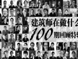 """北京建筑师更关心""""乡土"""",上海更愿意""""跨界"""""""