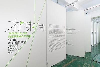 舞台剧建立了展览与观众间更紧密的联系——折射角:2015有方旅行基金成果展开幕