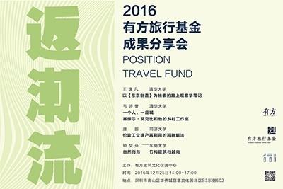 活动报名 | 返潮流:2016有方旅行基金成果分享会