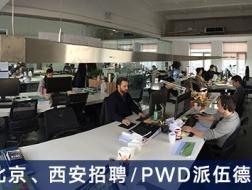 PWD派伍德建筑设计:项目建筑师、实习生【西安】【北京】