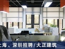 大正建筑:实习生、建筑师、项目建筑师、媒体专员【上海】【深圳】