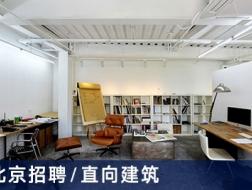 直向建筑:项目建筑师、建筑师、媒体出版专员、建筑实习生【北京】