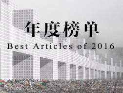 2016,有方空间最受欢迎的12篇文章