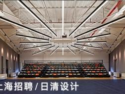 日清设计:主创建筑师、建筑师、助理建筑师和实习生【上海】