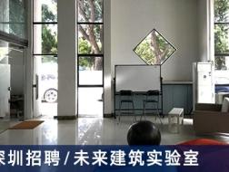 未来建筑实验室 Future Architecture Lab :实习生、建筑编辑、数字建筑师、项目建筑师【深圳】