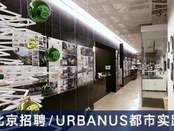 URBANUS都市实践:高级建筑师、高级室内设计师、建筑师、室内设计师【北京】