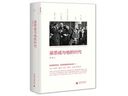 争论 | 建筑史学是什么? ——回应季元振先生的《评朱涛的新作》