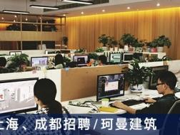 珂曼建筑:主创建筑师、建筑师、助理建筑师、长期实习生【上海】【成都】