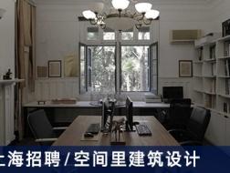 空间里建筑设计事务所:建筑师、建筑及室内设计师、实习生【上海】