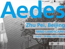 展訊|會心處不在遠——2017朱锫建筑Aedes個展3月31日開幕