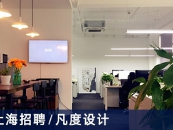 凡度设计:招规划师、建筑师、实习生【上海】