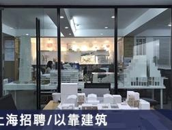 以靠建筑:资深室内设计师、建筑实习生【上海】(有效期:2017年3月16日至9月16日)