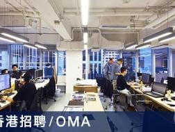OMA:建筑师、实习生【香港】