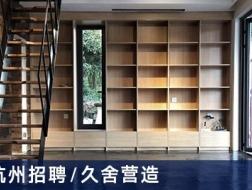 久舍营造工作室:建筑师、助理建筑师、室内设计师、实习生【杭州】