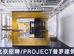 PROJECT普罗建筑:招主创建筑师、建筑师、商务拓展、实习生【北京】