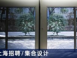 集合设计:实习生、助理设计师、高级设计师、高级建筑师【上海】