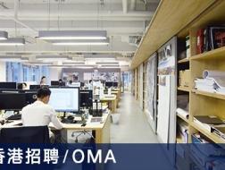 OMA:商务拓展、助理建筑师【香港】