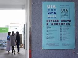 """中国顶尖6高校建院院长,在""""深圳原创建筑论坛""""讲了啥?"""