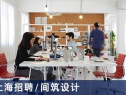 间筑设计:项目建筑师、建筑/室内设计师、实习生【上海】