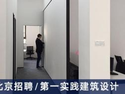 第一实践建筑设计:建筑师、室内设计师、实习生、公关媒体【北京】