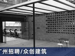 众创建筑设计工作室:建筑师、室内设计师、景观设计师、施工图设计师、实习生、行政助理【广州】