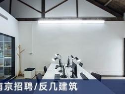 反几建筑设计事务所:助理建筑师、室内设计师、实习生【南京】