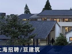 亘建筑事务所:建筑师、助理建筑师、实习生【上海】