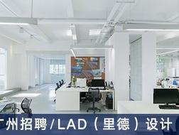 LAD(里德)设计:建筑师、主案景观设计师、景观设计师、室内独立项目设计师、软装独立项目设计师、平面设计师【广州】