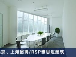 RSP北京雅思迈建筑咨询有限公司:高级建筑师、建筑师、实习生、多媒体设计师【北京】【上海】