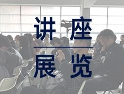 国内高校建筑讲座与展览 | 七月合辑(第2周)